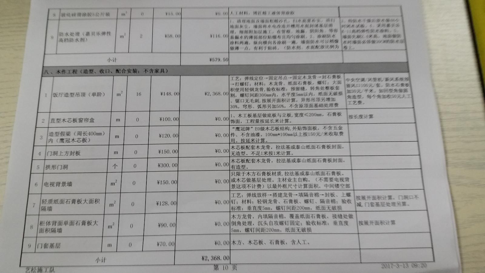 长源假日港湾报价审核结果8