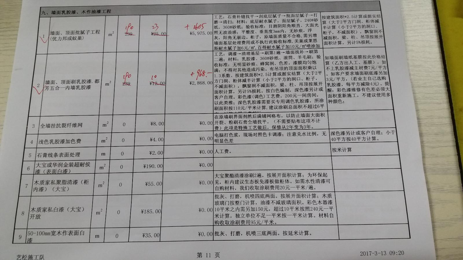 长源假日港湾报价审核结果10