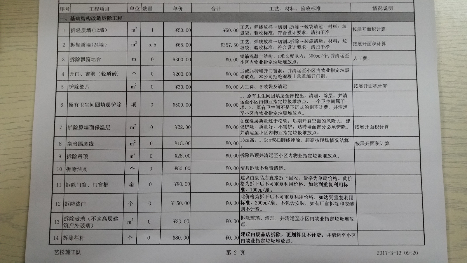 长源假日港湾报价审核结果1