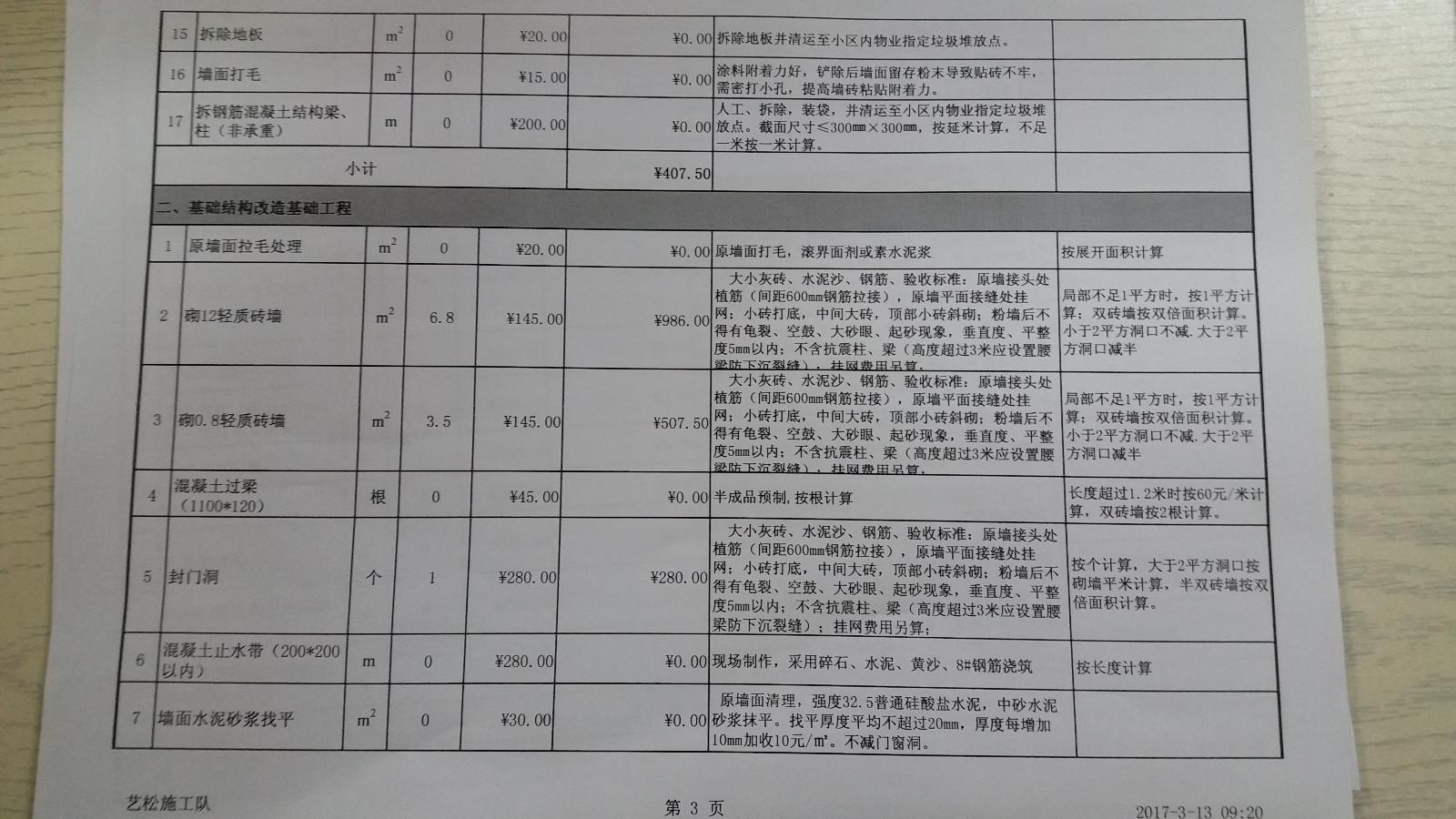 长源假日港湾报价审核结果3