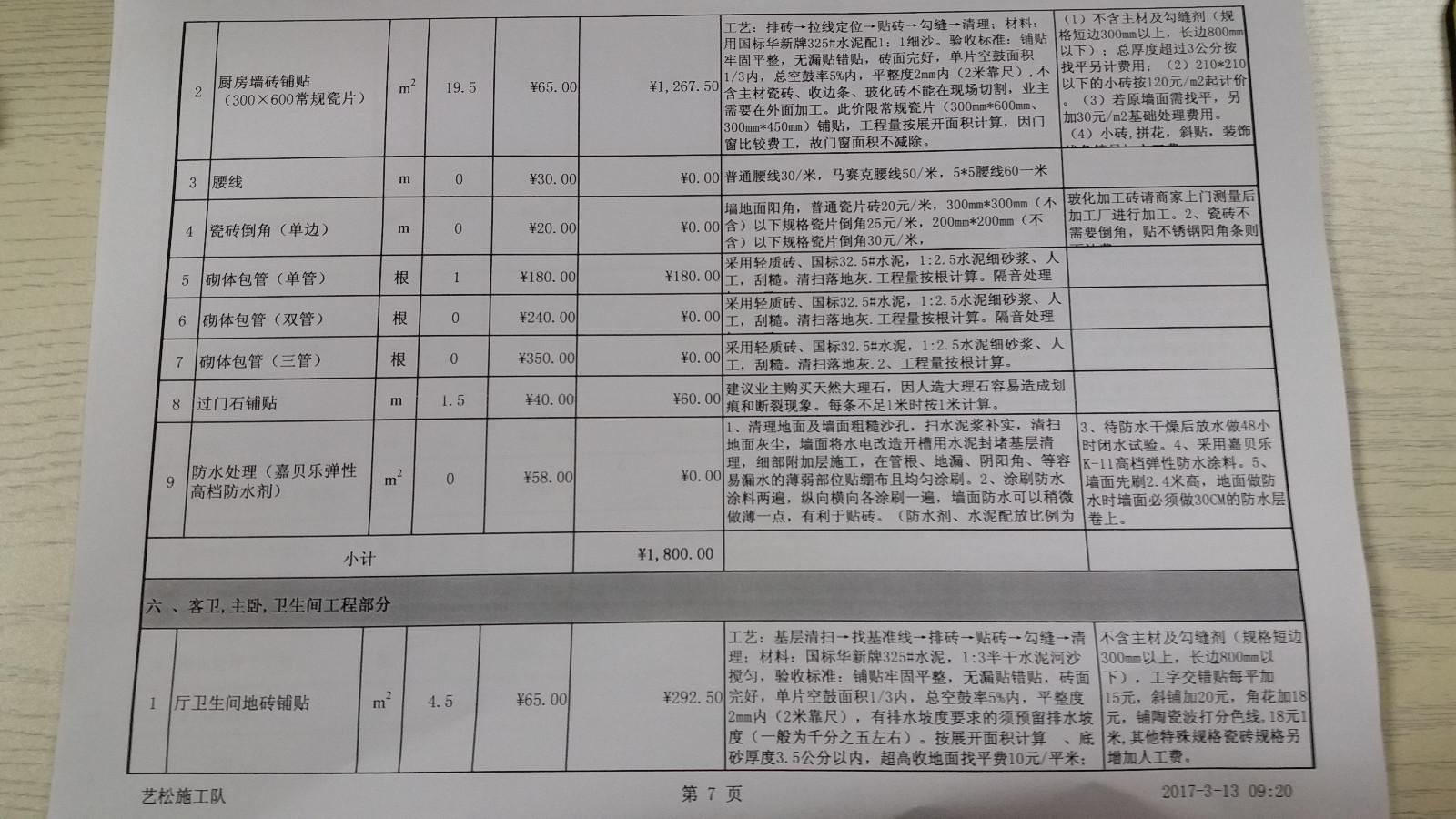长源假日港湾报价审核结果6