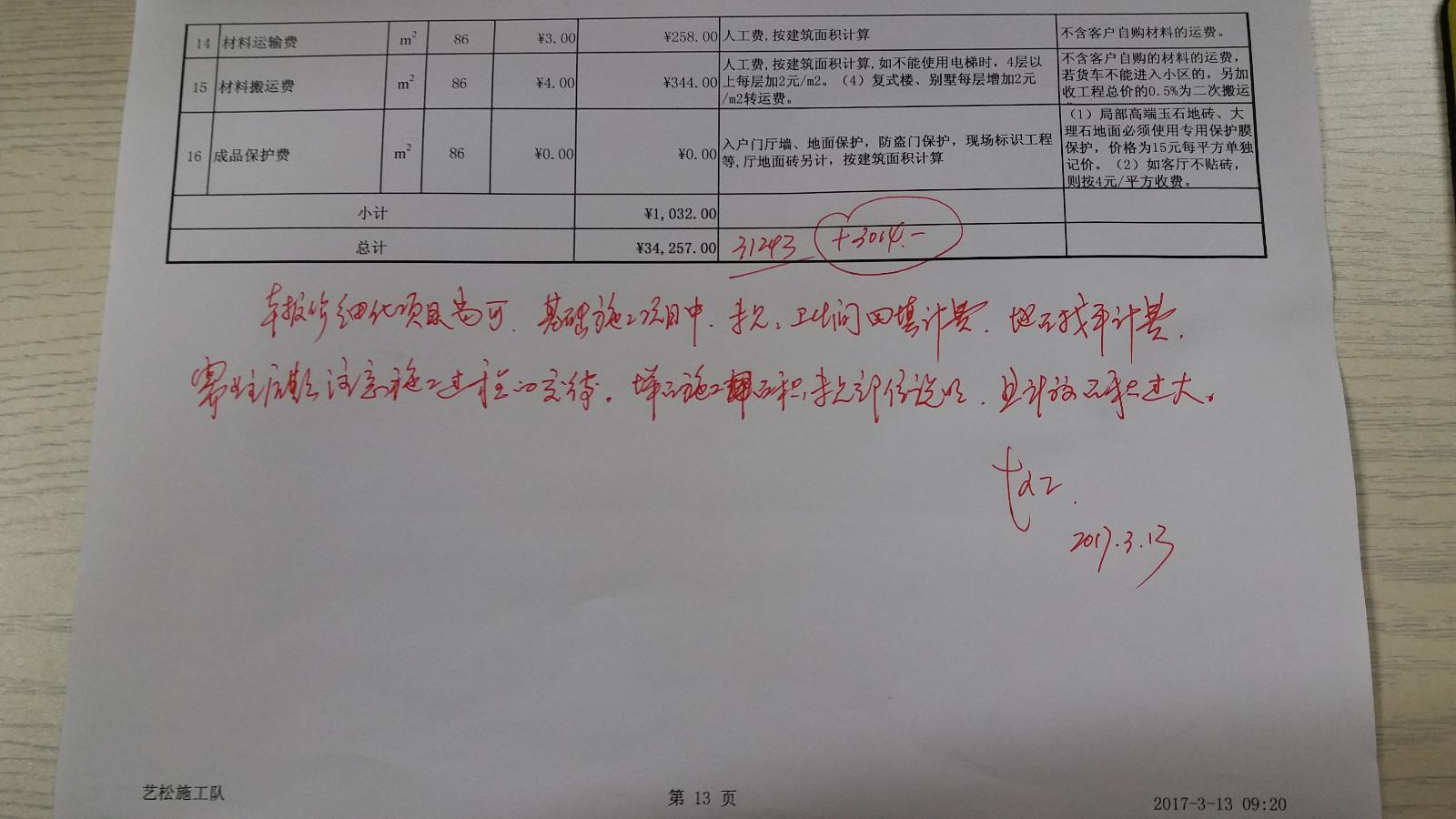 长源假日港湾报价审核结果11