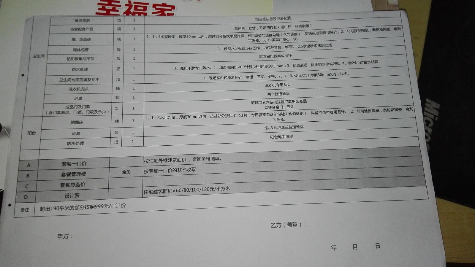 王家湾中央生活区报价审核结果6