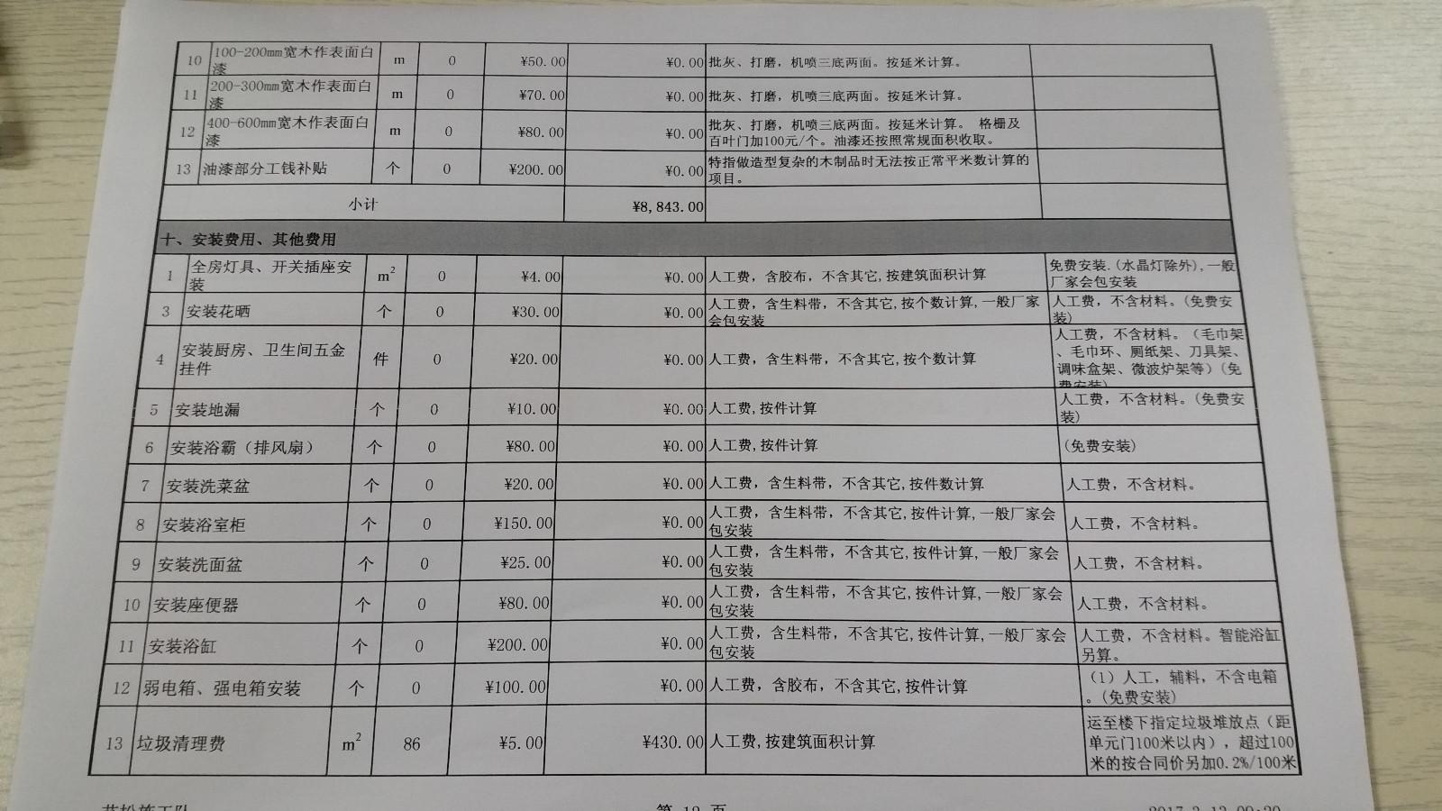 长源假日港湾报价审核结果12