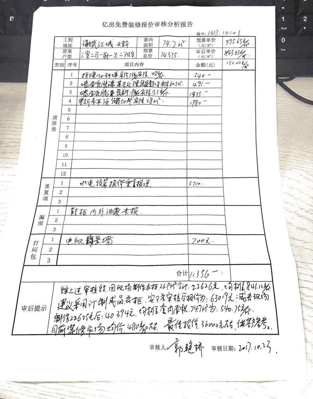 海赋江城天韵报价审核结果1
