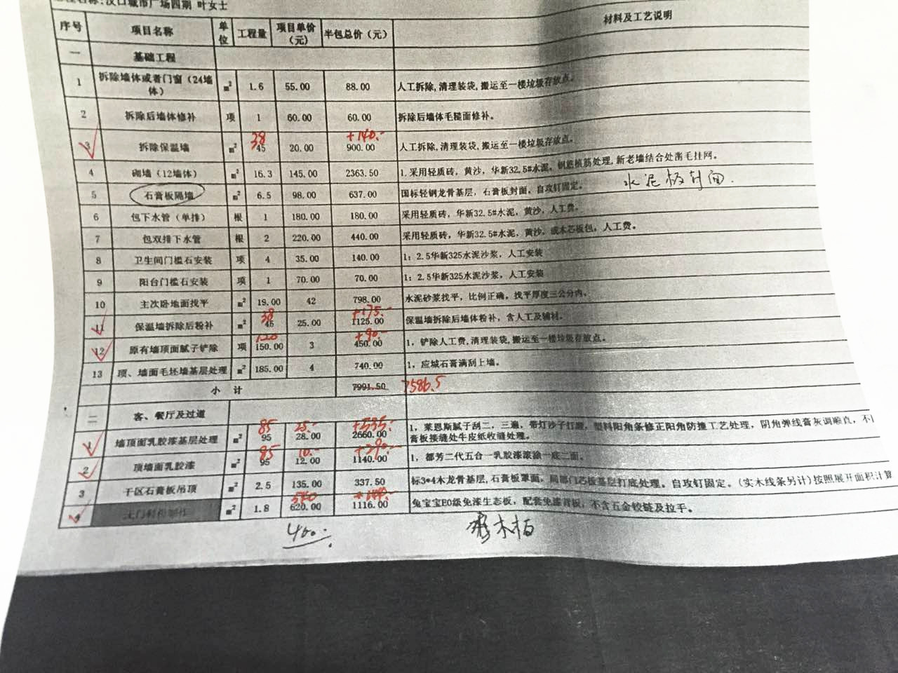 汉口城市广场四期尚城报价审核结果1