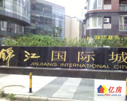锦江国际城