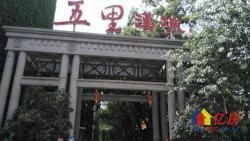 五里汉城  紧邻汉阳火车站地铁站  黄金楼层 老证无税 随时看房