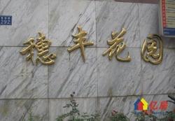 江汉区  穗丰花园 3室3厅3卫 157㎡