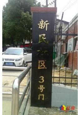 沌口新民小区