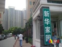 江汉区 江汉路 新华家园三期悦景居 3室2厅1卫 119㎡