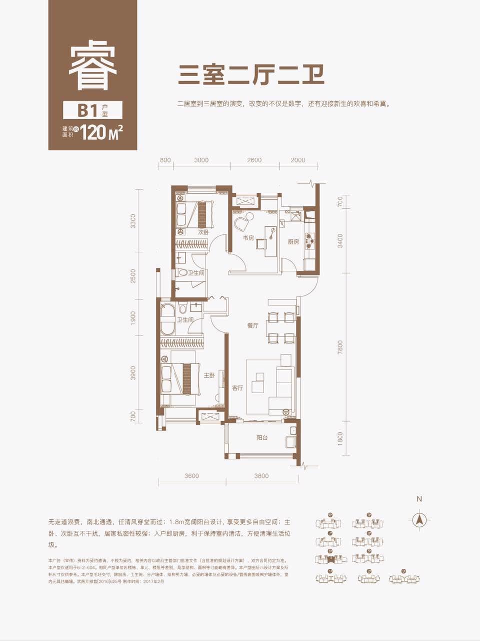 6号楼B1户型