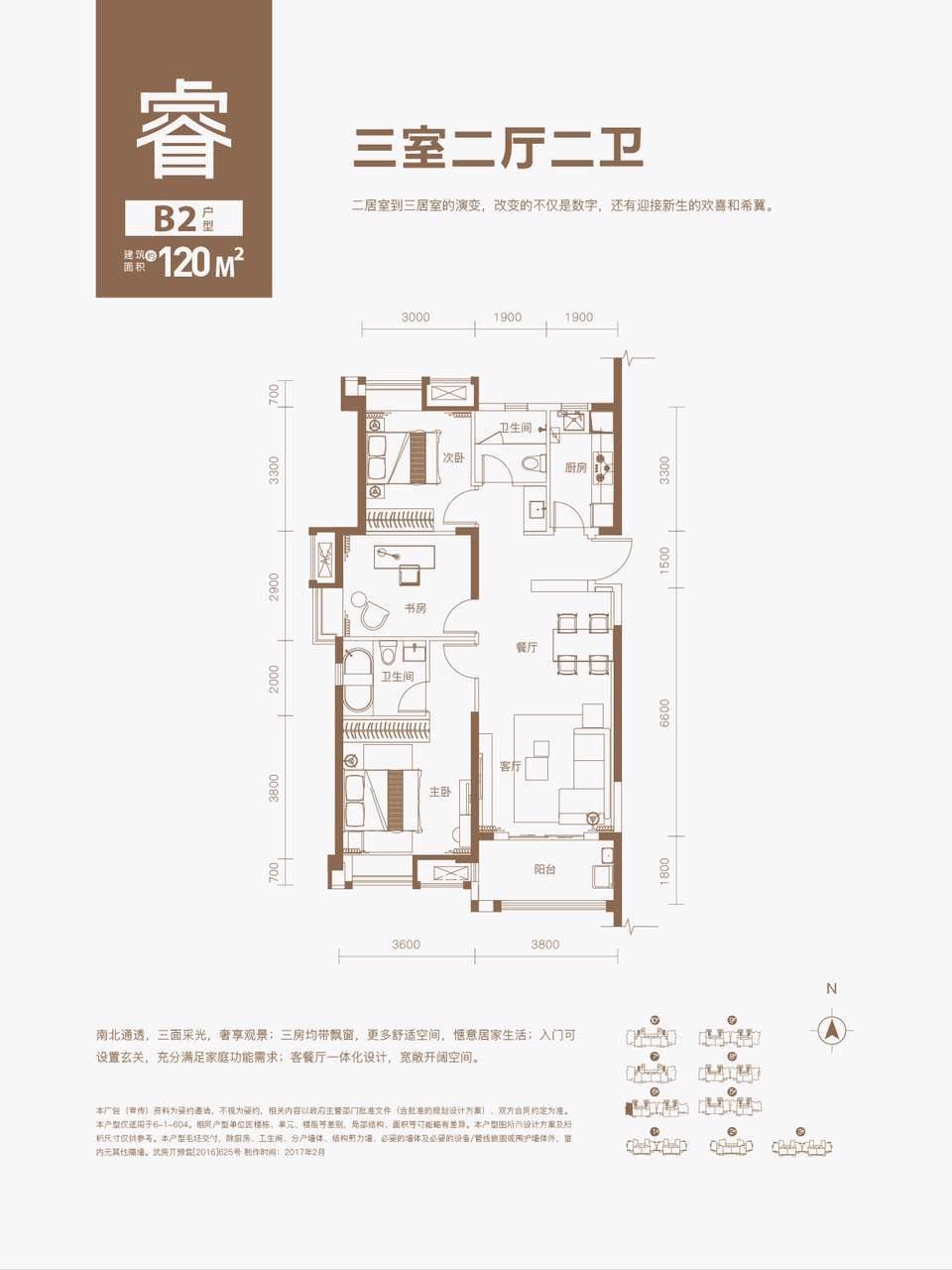 6号楼B2户型