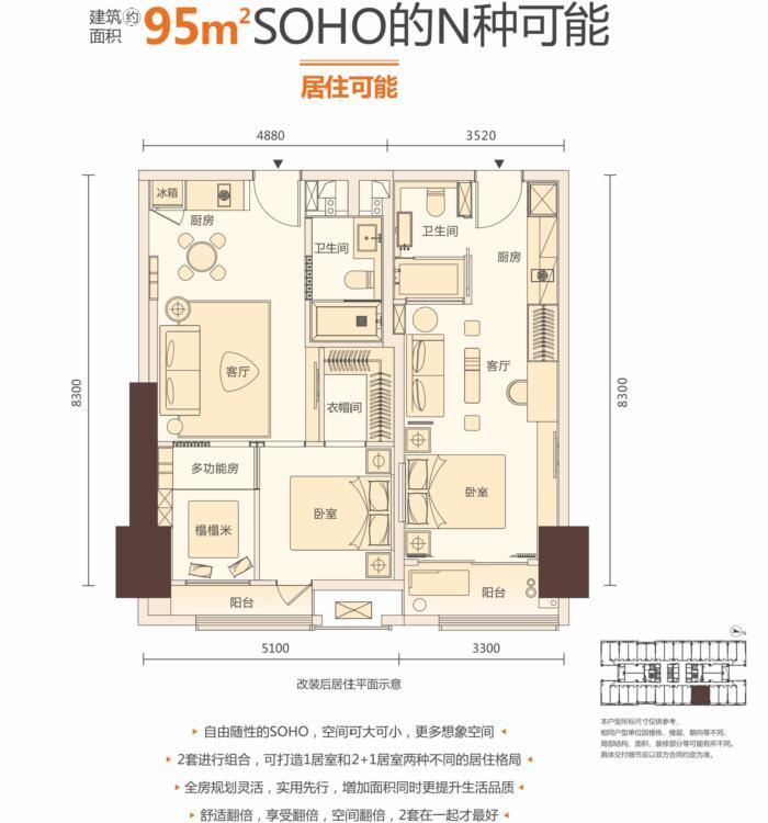 10号楼97平户型
