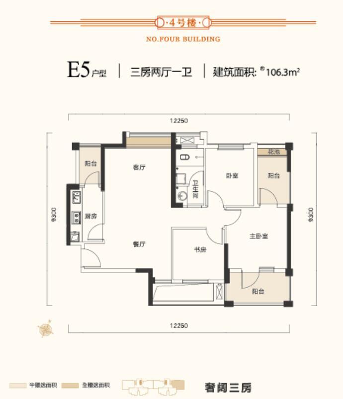 4号楼E5户型
