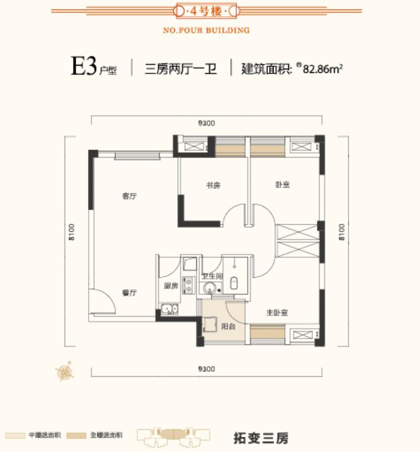 4号楼E3户型