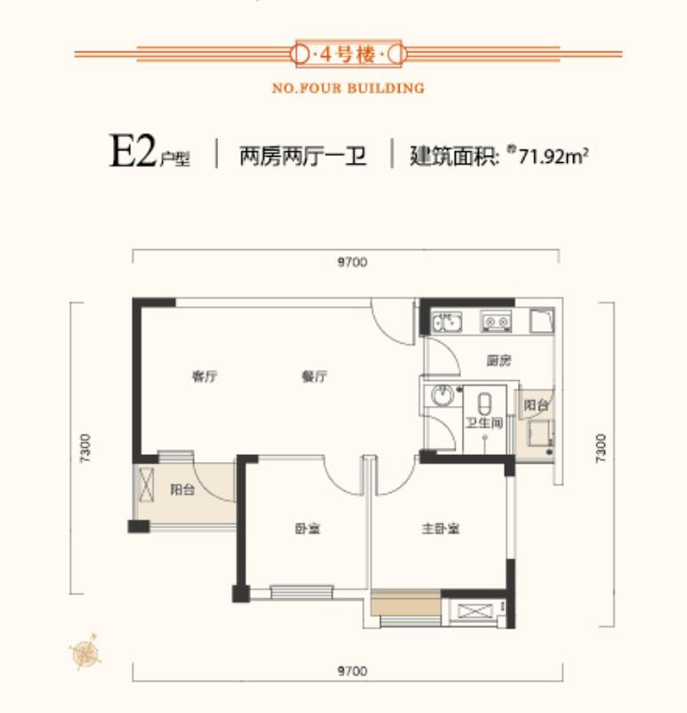 4号楼E2户型