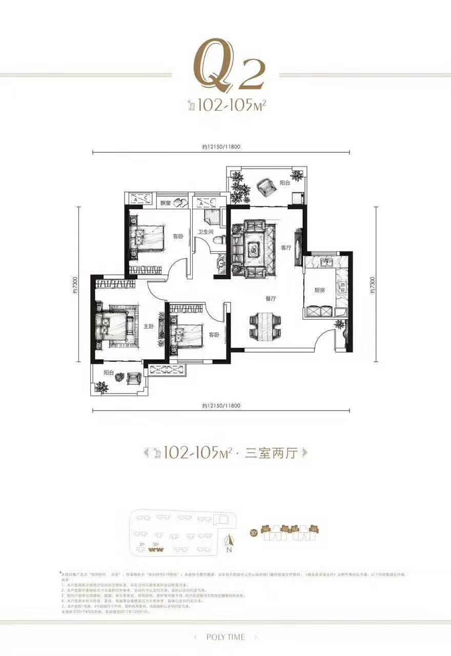 30号楼102平户型