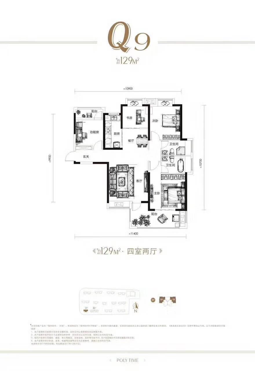 31号楼129平户型