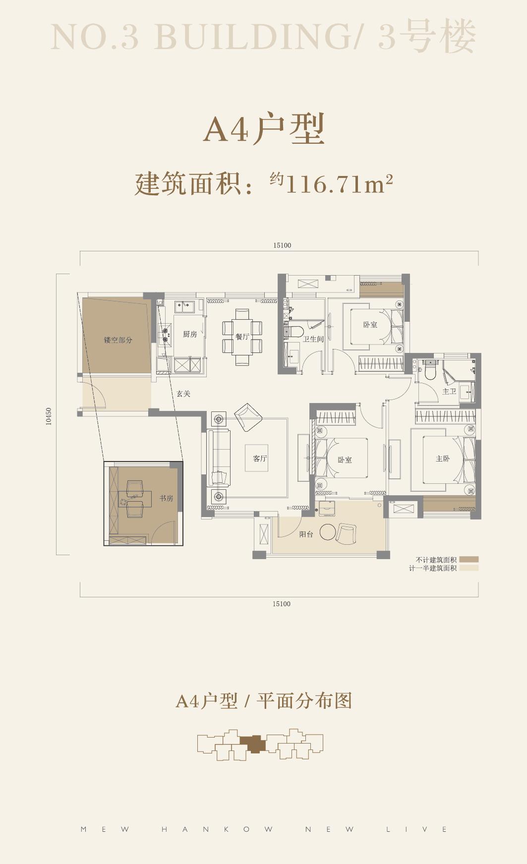 3号楼A4-116平户型