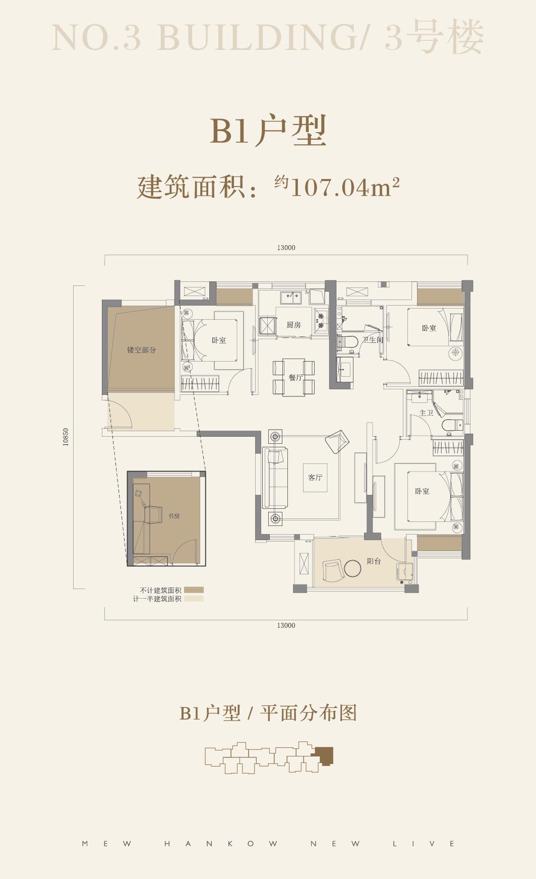 3号楼B1-107户型