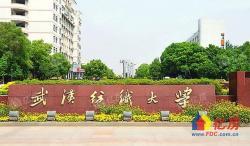 武昌区 水果湖 武汉纺织大学东湖校区 4室2厅2卫 162.69㎡