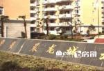 东西湖区 华星晨龙城北苑,武汉东西湖区金银潭将军路姑李路88号(农业银行对面)二手房2室 - 亿房网