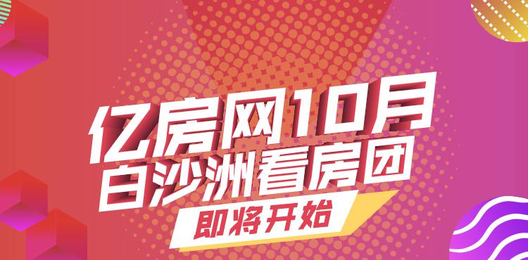 9月武汉新房销量超去年同期,二手房市场同比增19.7%
