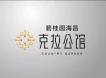 碧桂园海昌克拉公馆样板间
