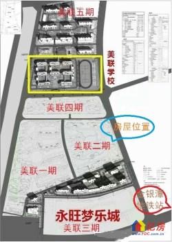 美联奥林匹克花园二期 3室新房 金银潭地铁站永旺旁