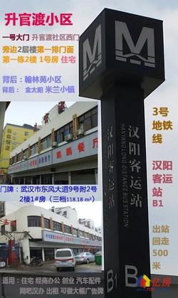 """创业结婚""""商住两用房:住宅 经商 办公\可做大幅广告牌\装修就是新房\3室1厅1卫"""