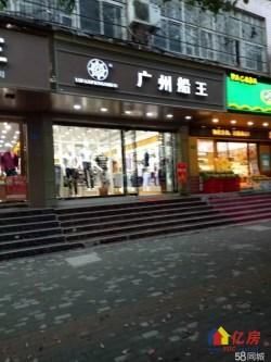 江汉区 红旗渠 浩海小区一线门面出售 繁华地段