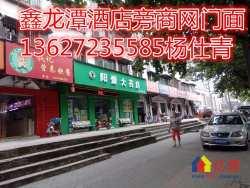 友谊大道鑫龙潭酒店旁商网门面2室1厅两套47㎡142万