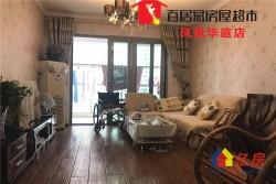 世茂锦绣长江二期  豪装一室可做两房  老证无税  全南户型