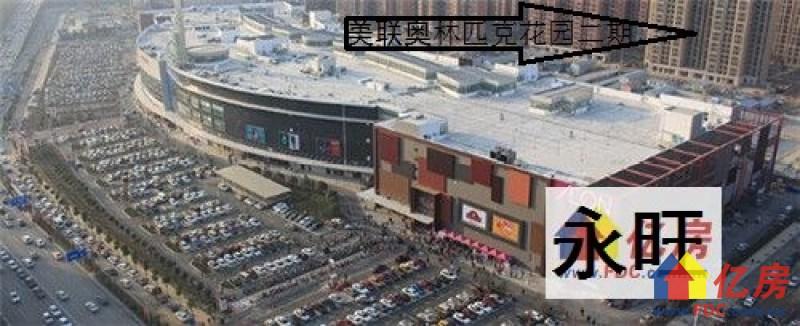 随时看房!美联奥林匹克花园 3室毛坯新房,武汉东西湖区常青花园东西湖区马池路与机场高速交汇处二手房3室 - 亿房网