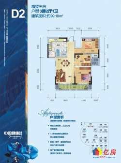 中国健康谷99平三房两厅一卫,仅需114万