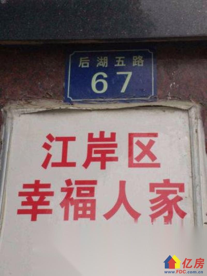 幸福人家 122平188万 5室2厅 毛坯 经典复式 别墅般,武汉江岸区后湖后湖片幸福大道特8号二手房5室 - 亿房网