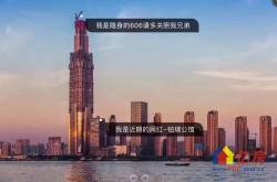 绿地国际金融城   武昌内环滨江商务区 长江主轴核心 精装江景公寓 不限购