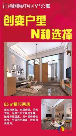 临凯德   双地铁招商   江湾国际公寓   现房出售