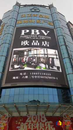 汉正街品牌广场一楼女装区年租金37万售价410万