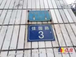 光谷关山 关东公寓精装两居室 南北通透无税 近地铁近中层
