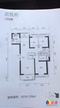 硚口区 宗关 洺悦府 3室2厅2卫  141㎡