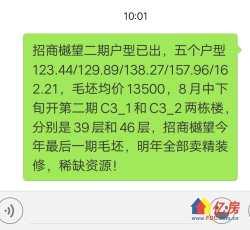 汉阳区 墨水湖 招商樾望   单价仅13000左右   无后期
