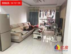 新长江香榭澜溪,全新精装修,家具家电齐全随时看房