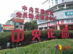 中央花园SOHO74平米精装修电梯2室2厅1卫好房出售