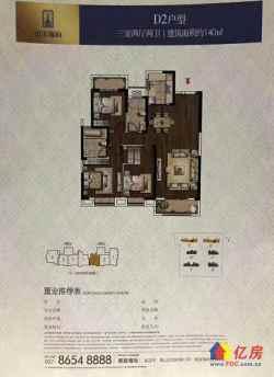 武昌区 杨园 保利城 3室2厅2卫 118m²