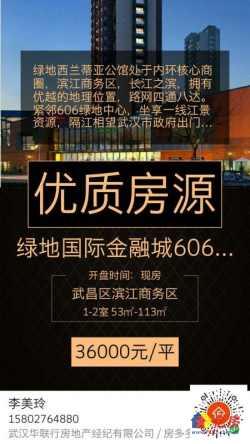 绿地606高楼写字楼一线看江层高3.9精装修配套相当齐全