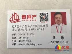 青山区 青山船厂向阳小区 一楼 两房出售。!!
