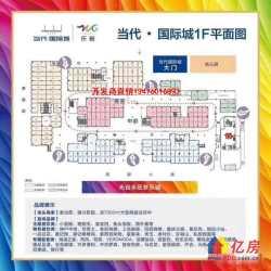 光谷70年产权商业街商铺当代国际城乐荟买一得二