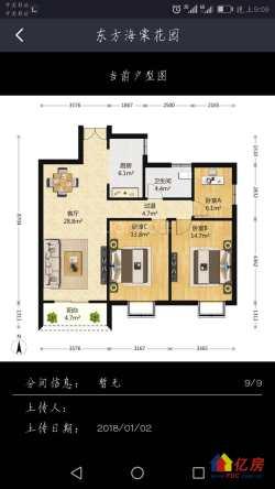 东西湖区 金银湖 东方海棠花园 3室2厅1卫  ,简装三房,性价比高,随时看房!